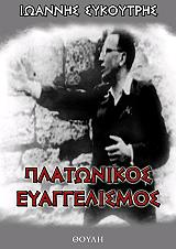 platonikos eyaggelismos photo
