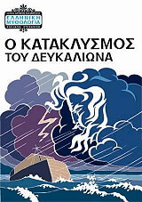 o kataklysmos toy deykaliona photo