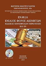 enfia eniaios foros akiniton photo