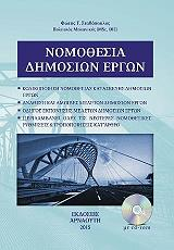 nomothesia dimosion ergon photo