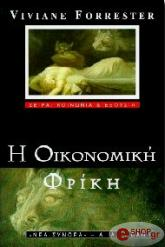 i oikonomiki friki photo