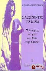 diasxizontas to soma photo
