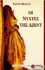 oi nyxtes tis azent photo