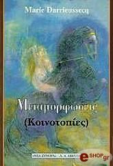metamorfoseis photo