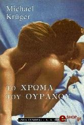 to xroma toy oyranoy photo
