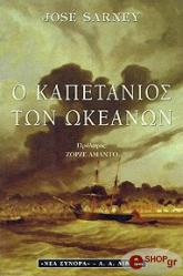 o kapetanios ton okeanon photo