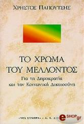 to xroma toy mellontos photo