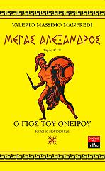 megas alexandros tomos a o gios toy oneiroy photo