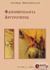 fainomenologia argyrotitos photo