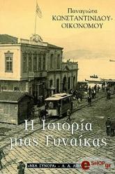i istoria mias gynaikas photo