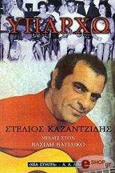 yparxo stelios kazantzidis photo