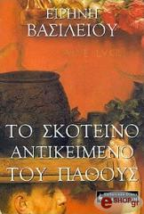 to skoteino antikeimeno toy pathoys photo