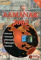 elliniko kai diethnes almanak 2002 photo
