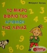 to mikro biblio ton arithmon tis lenas photo