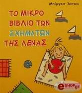 to mikro biblio ton sximaton tis lenas photo