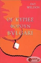 oi kyries foroyn bulgari photo