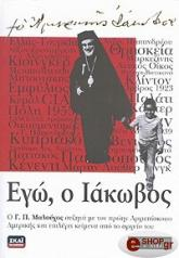ego o iakobos photo