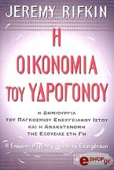 i oikonomia toy ydrogonoy photo