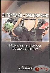 oi gennaioi tis samothrakis photo