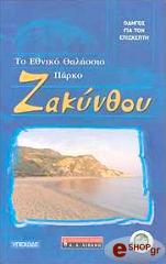 to ethniko thalassio parko zakynthoy photo