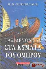 taxideyontas sta kymata toy omiroy photo