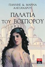 palatia toy bosporoy photo