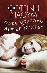 glyka xarazoyn oi agries nyxtes photo