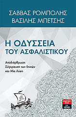 i odysseia toy asfalistikoy photo