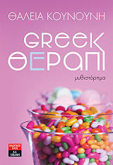greek therapi photo