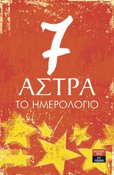 7 ΑΣΤΡΑ ΤΟ ΗΜΕΡΟΛΟΓΙΟ