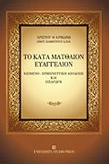 to kata matthaion eyaggelion photo