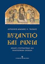 byzantio kai rosia photo
