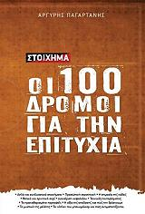 stoixima oi 100 dromoi gia tin epityxia photo