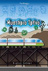 mystirio treno photo