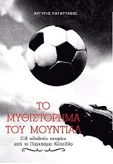 to mythistorima toy moyntial photo