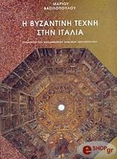 i byzantini texni stin italia photo