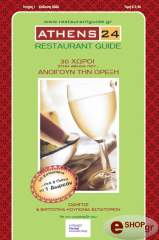 athens 24 restaurant guide photo