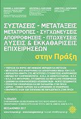 systaseis metataxeis metatropes sygxoneyseis aporrofiseis ptoxeyseis photo