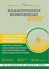 ΚΩΔΙΚΟΠΟΙΗΣΗ ΝΟΜΟΘΕΣΙΑΣ 2008