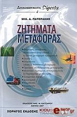 zitimata metaforas photo