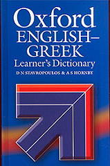 oxford english greek learners dictionary photo