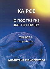 kairos o gios tis gis kai toy ilioy tomos i i gnosi photo