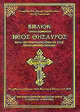 biblion onomazomenon neos thisayros photo