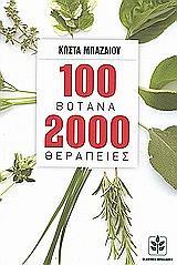 100 botana 2000 therapeies photo