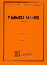 melodikes askiseis 3 to kleidi toy fa photo