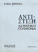 antistixi asmatiki polyfonia photo