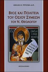 bios kai politeia toy osioy symeon toy n theologoy photo