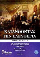 katanoontas tin eleytheria photo