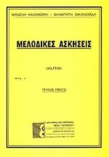 melodikes askiseis 1 solfege photo