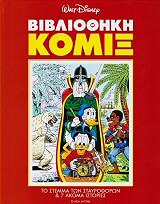 bibliothiki komix to stemma ton stayroforon kai 7 akoma istories photo